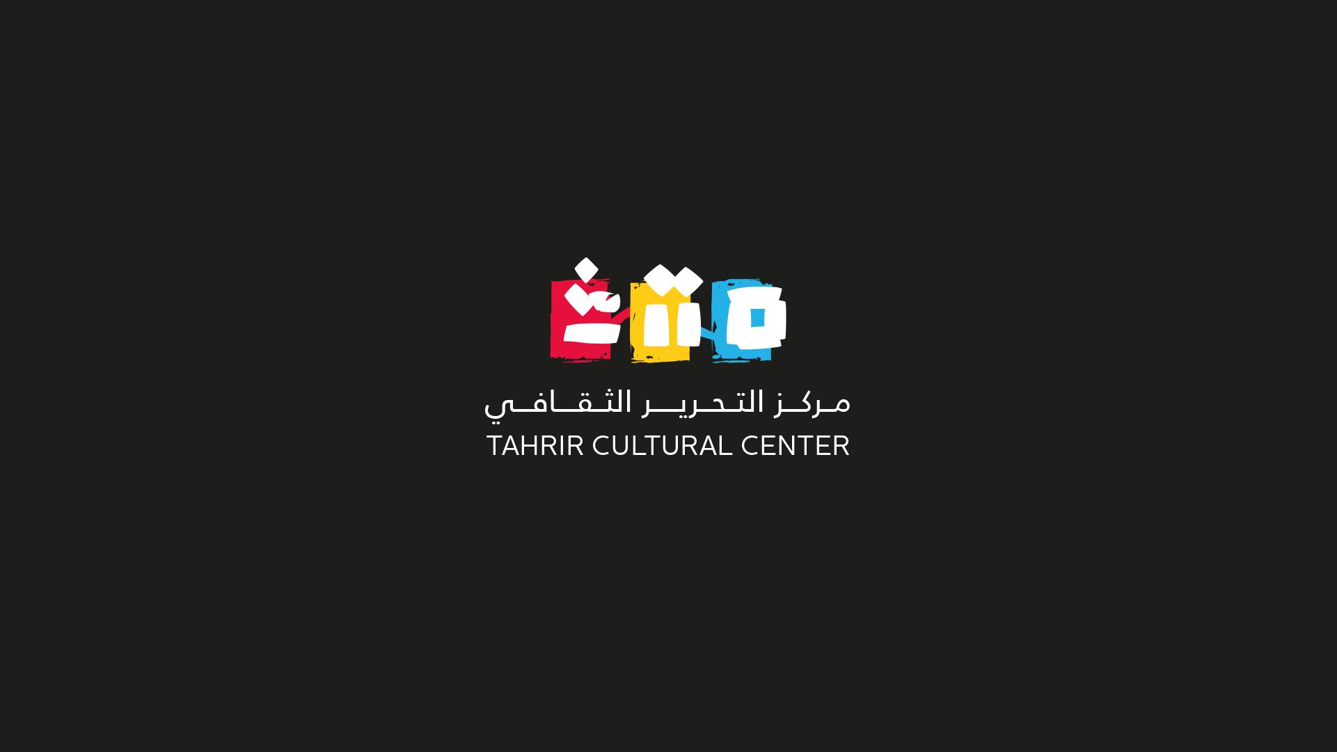 Tahrir Cultural Center